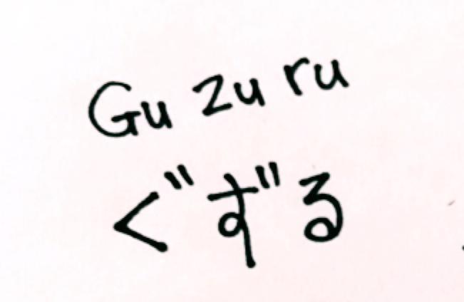 Word of the day: Guzuru