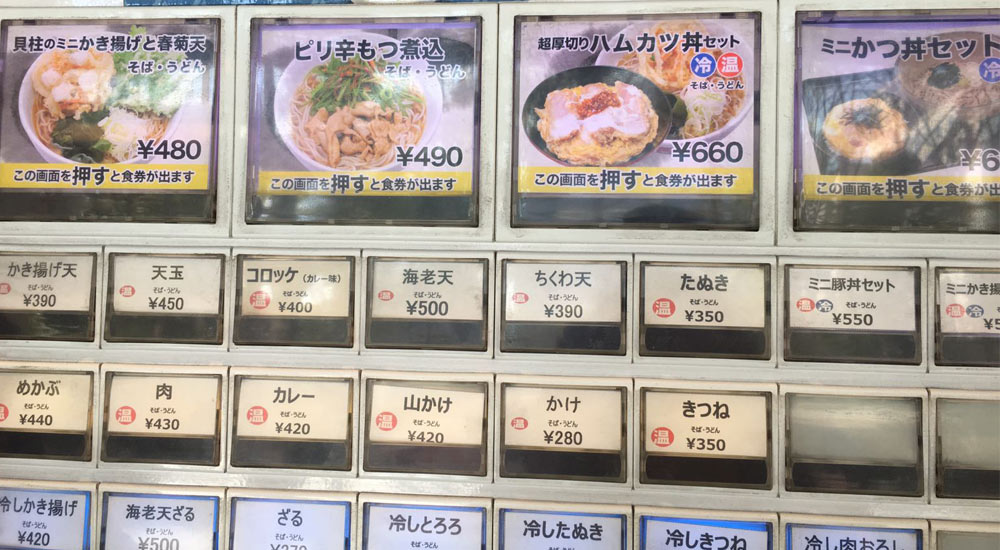 How to order soba/udon from the food ordering machine