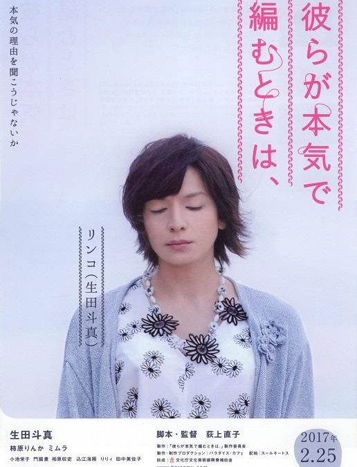 """Toma Ikuta Talks About Acting As A Transgender Woman in """"Close-Knit"""""""