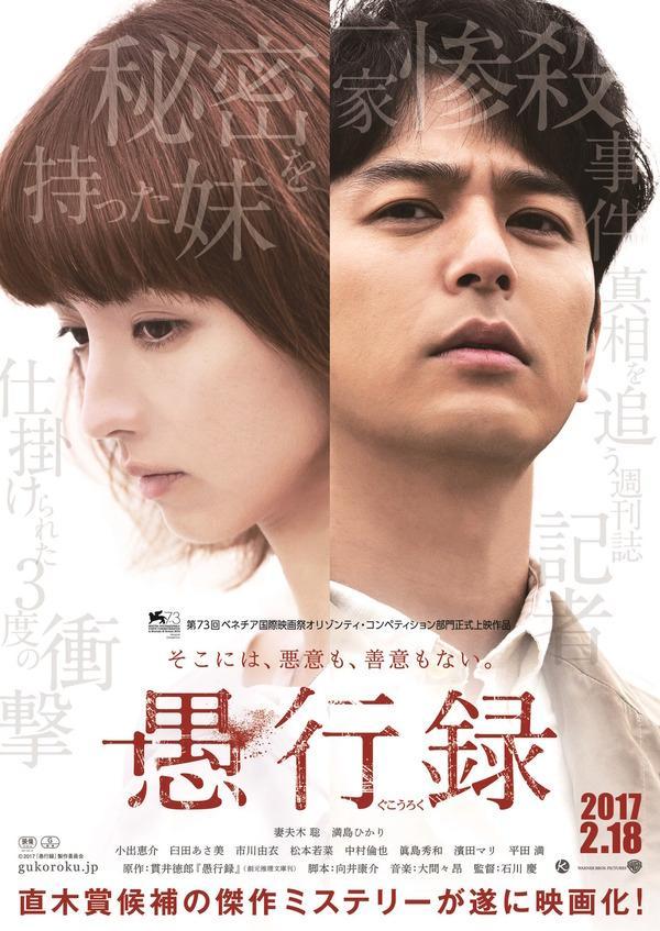Satoshi Tsumabuki and Hikari Matsushima Collaborates in Gukoroku
