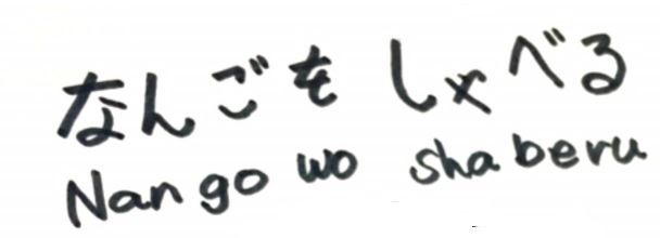 Word of the day: Nango wo shaberu